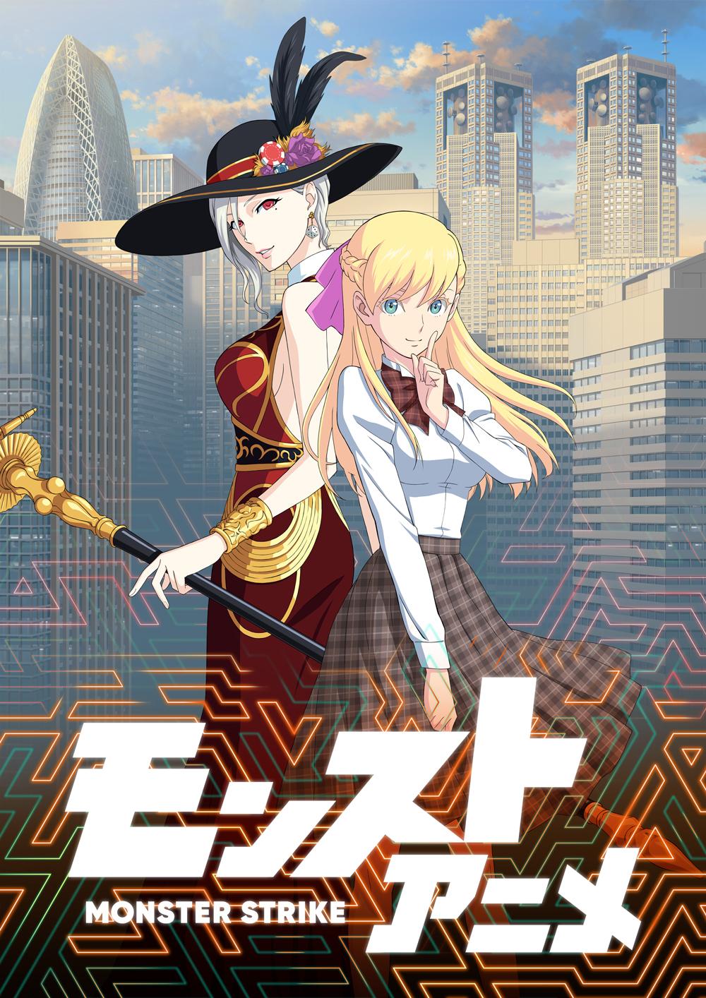 『モンストアニメ』