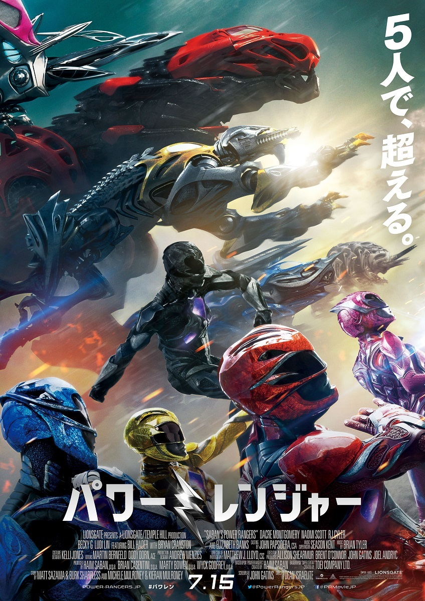 映画『パワーレンジャー』 (c)2016 Lionsgate TM&(c) Toei & SCG P.R.