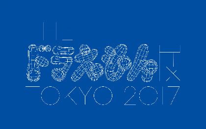 『THE ドラえもん展』に村上隆、会田誠、梅佳代らが参加 「あなたのドラえもんをつくってください」がコンセプト