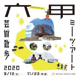 『六甲ミーツ・アート 芸術散歩 2020』新たな会場に六甲山サイレンスリゾートが決定、クラシカルモダンな空間に4組の招待作家の作品を展示