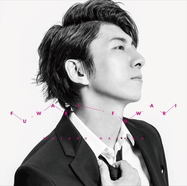 羽多野渉9thSG「フワリ フワリ」CDonly盤ジャケット