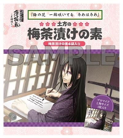 【グッズ】梅茶漬けの素 のコピー