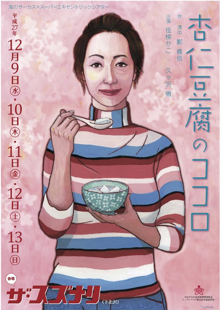 「杏仁豆腐のココロ」 のチラシ