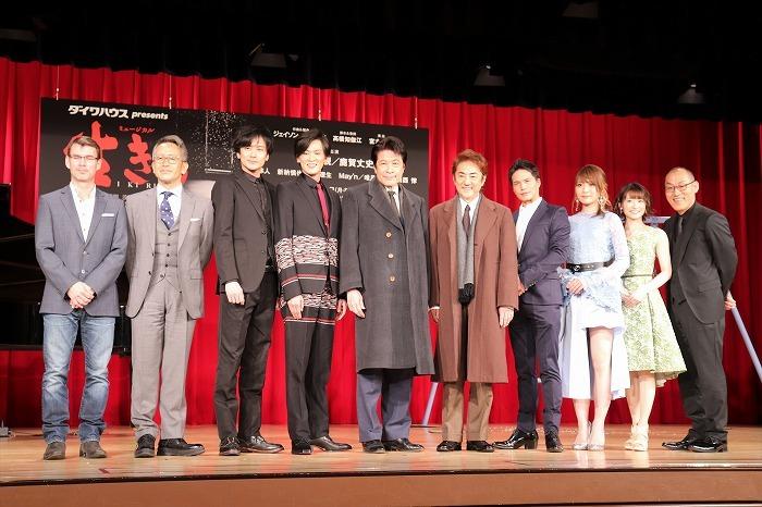 ミュージカル『生きる』製作発表会見