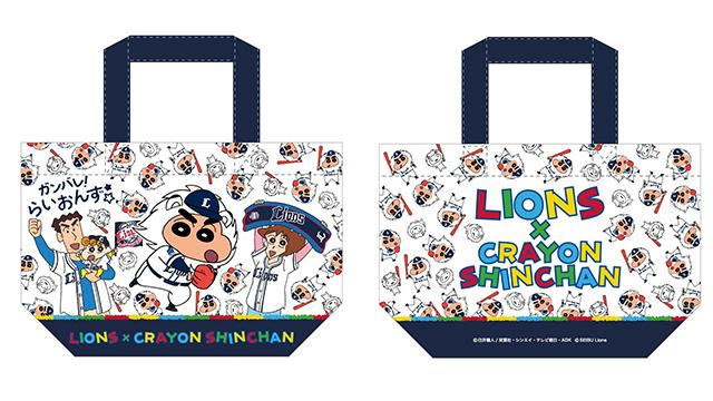 ライオンズ×クレヨンしんちゃんコラボミニトートバッグ(税込み1,600円)