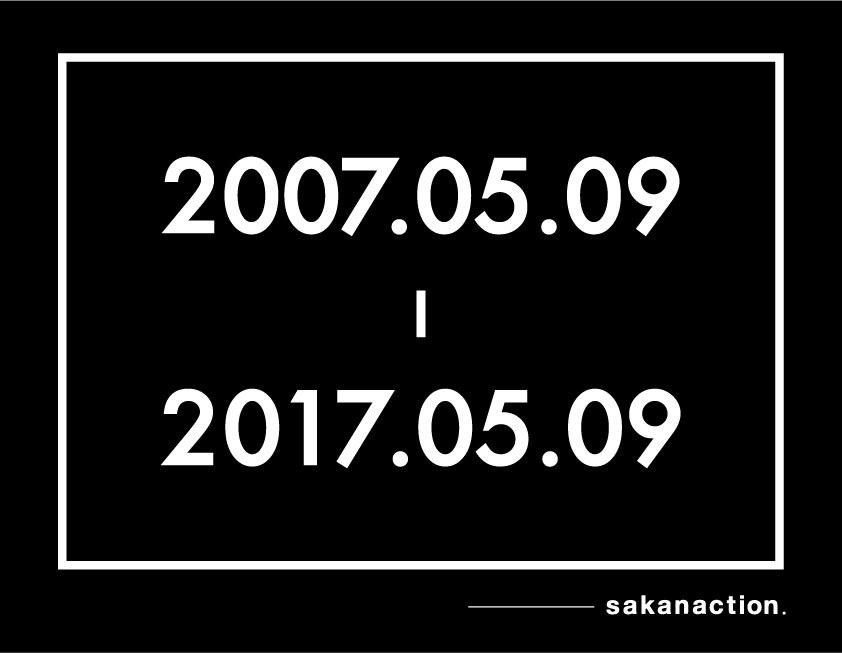 『2007.05.09-2017.05.09』ロゴ