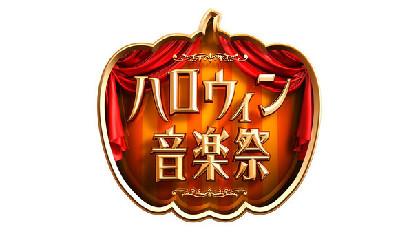 三代目 J Soul Brothers、E-girls、SEKAI NO OWARIら出演 TBSの音楽番組『ハロウィン音楽祭2016』第1弾アーティスト発表