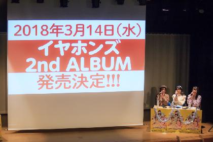 イヤホンズ2ndアルバム『SomeDreams』の発売が決定 初の東名阪ツアーも発表