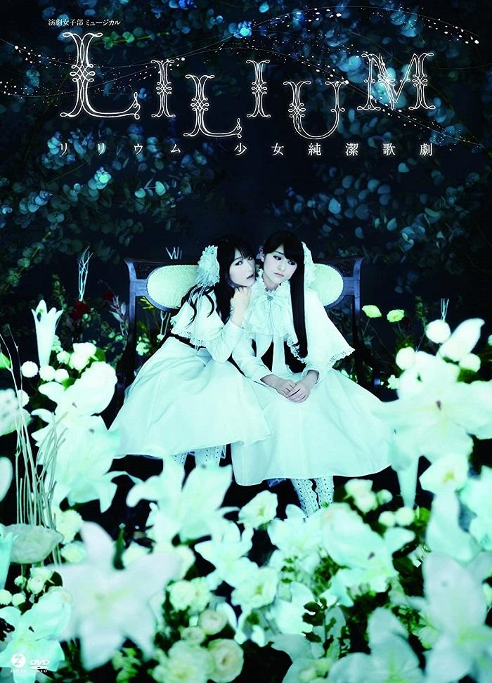 演劇女子部 ミュージカル『LILIUM-リリウム 少女純潔歌劇-』