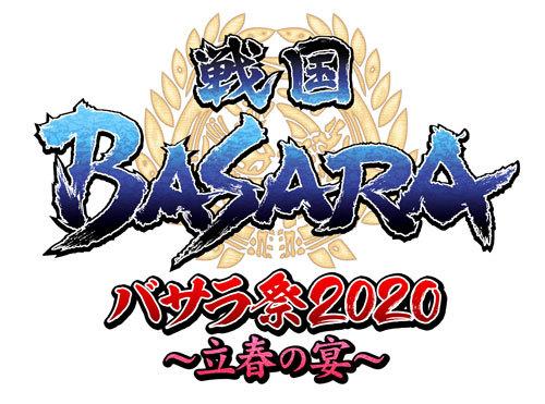 『戦国 BASARA バサラ祭 2020 ~立春の宴~』ロゴ (C)CAPCOM CO., LTD. ALL RIGHTS RESERVED.
