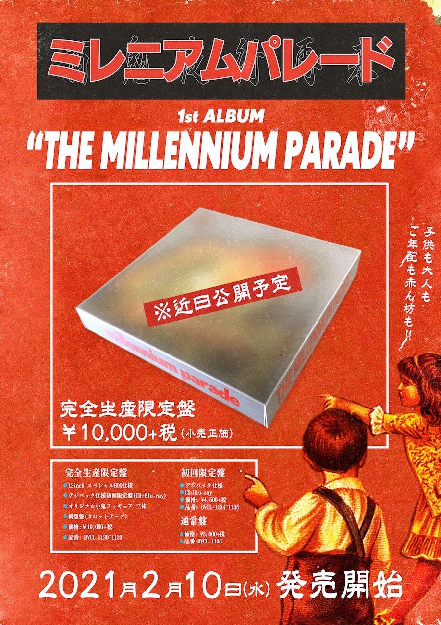 millennium parade『THE MILLENNIUM PARADE』完全生産限定盤