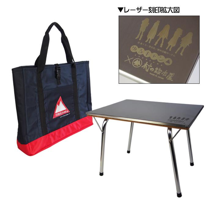 ゆるキャン△×村の鍛冶屋 2WAYサイドテーブル&専用トートバッグ 18000円(税抜)