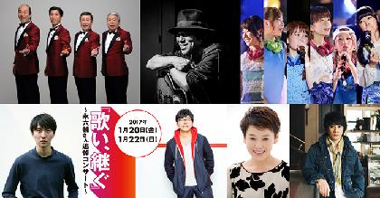 歌い、継ぐ! 永六輔さんの言葉がきらめく名曲の数々1月20日、22日に横浜・KAATで追悼コンサート