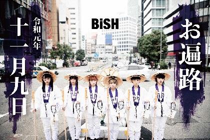"BiSH 『Mステ』で披露した新曲「KiND PEOPLE」MV公開、愛媛県内の霊場を巡る""BiSHお遍路""とフリーライブ詳細も発表"