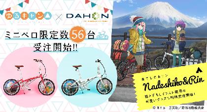 国内56台限定TVアニメ『ゆるキャン△』×『DAHON』コラボ自転車受注開始
