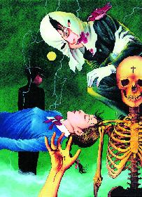 『笑う吸血鬼』舞台化作品が東京で来春上演決定 丸尾末広の耽美な世界観を丸尾丸一郎×山崎彬が再現