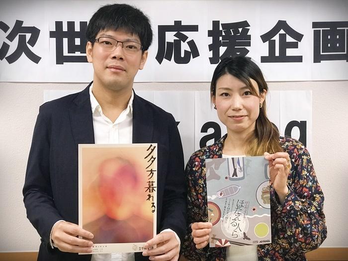 2019年度の「break a leg」に参加する「立ツ鳥会議」の植松厚太郎(左)と「ばぶれるりぐる」の竹田モモコ(右)。