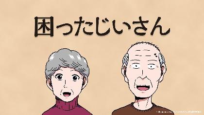「LINEマンガ」原作のアニメ『困ったじいさん』のキャストが日野聡、水瀬いのりに決定