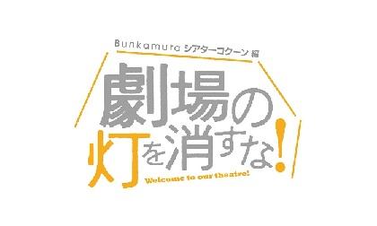 「劇場の灯を消すな!」Bunkamuraシアターコクーン編に大竹しのぶ、松たか子らの出演が決定