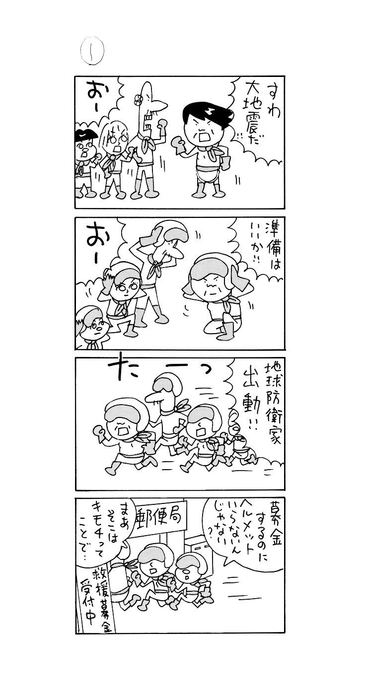 「地球防衛家のヒトビト」原画 朝日新聞 2002年4月1日掲載