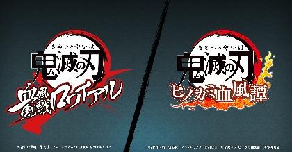 TVアニメ『鬼滅の刃』アプリ&家庭用2大ゲーム化プロジェクト進行中!配信・発売予定時期も明らかに