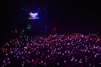 "CHiCO with HoneyWorksが魅せた""みんなで作り上げるライブ"" Zepp Tokyo公演をレポート"
