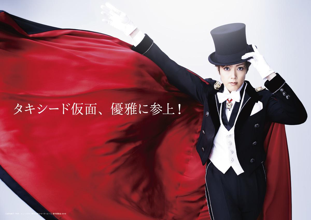 大和悠河 (C) Naoko Takeuchi (C) 武内直子・PNP/ミュージカル「美少女戦士セーラームーン」製作委員会2016