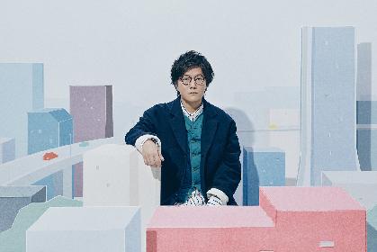 松室政哉、EP「ハジマリノ鐘」より「ハジマリノ鐘」「にらめっこ」のミュージックビデオを2作同時公開