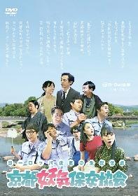ヨーロッパ企画の生配信劇『京都妖気保安協会』Blu-ray&DVD発売が決定