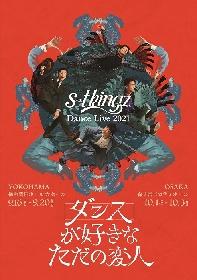 s**t kingz、約2年ぶりとなるダンスライブが横浜・大阪で開催決定 コメント到着