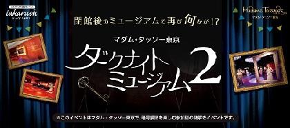 """LINEを使って謎を解く """"大人のための謎解きイベント""""がマダム・タッソー東京で開催"""