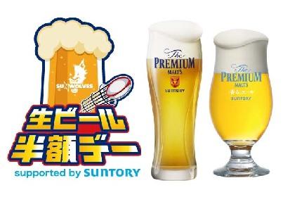 スーパーラグビー「ヒトコム サンウルブズvsブルーズ戦」にて、生ビール半額デーが開催