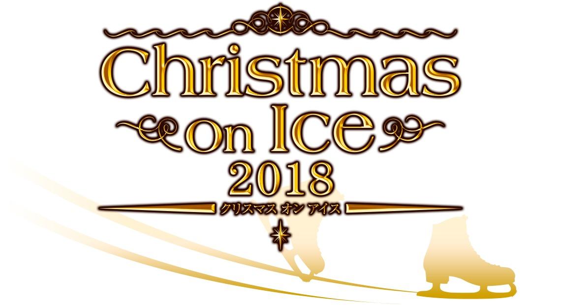 『Christmas on Ice』で一足早くクリスマス気分を味わいたい