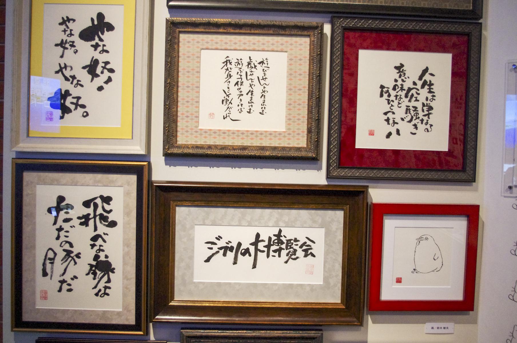 鈴木プロデューサーが筆を走らせた数々の名言やタイトルコピー (C)girls Artalk