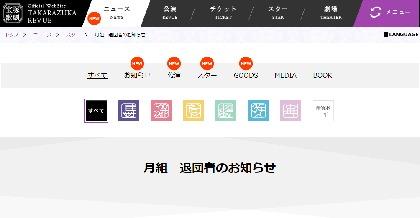 宝塚歌劇団、月組3名の退団ならびに蘭世惠翔の娘役への転向が発表