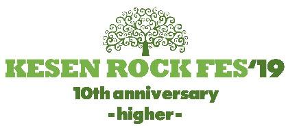 KESEN ROCK FESTIVAL'19が第2弾 出演アーティスト発表で10-FEET、BRAHMANら