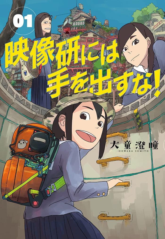 『映像研には手を出すな!』原作1巻 (C)2016 大童澄瞳/小学館