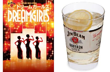 JIM BEAM presents ブロードウェイ・ミュージカル『ドリームガールズ』 父の日にぴったりなハイボール付きチケット発売