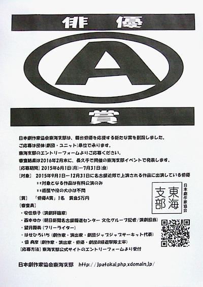 【俳優A賞】エントリー募集チラシ