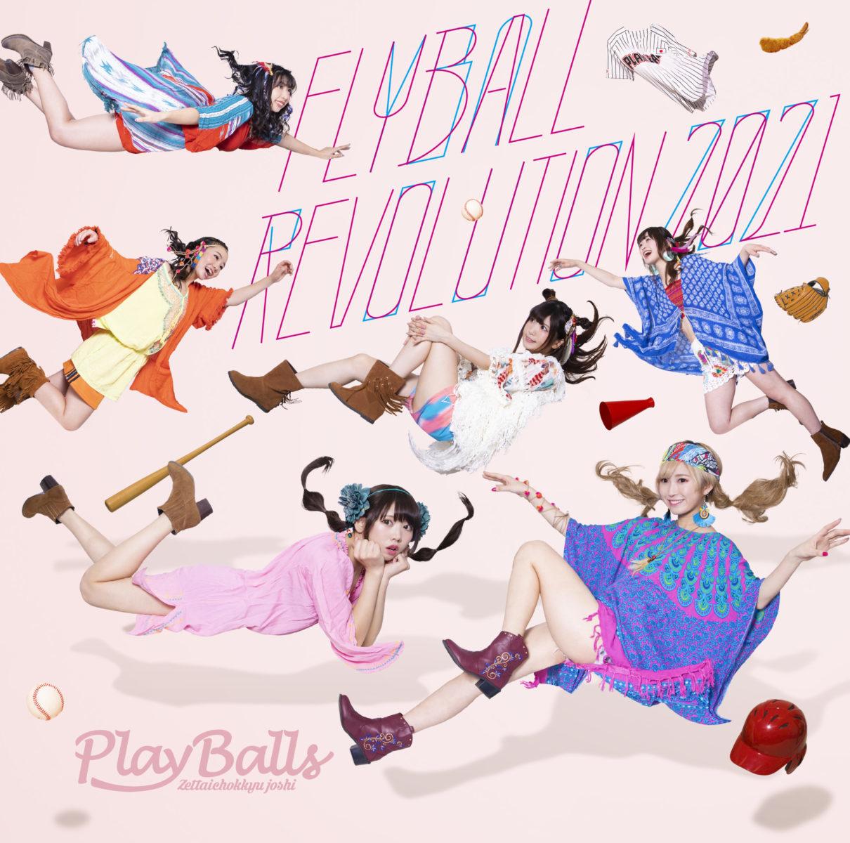 昨年12月29日にリリースされた『フライボールレボリューション2021』