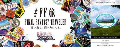 "PS4(R)ソフト『DISSIDIA FINAL FANTASY NT』発売記念キャンペーン企画""#FF旅 FINAL FANTASY TRAVELER″が公開に"
