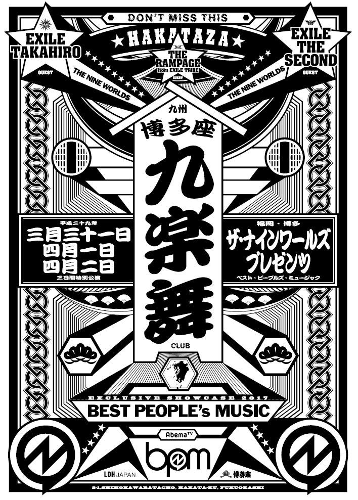 『THE NINE WORLDS presents九楽舞(くらぶ) 博多座』チラシビジュアル