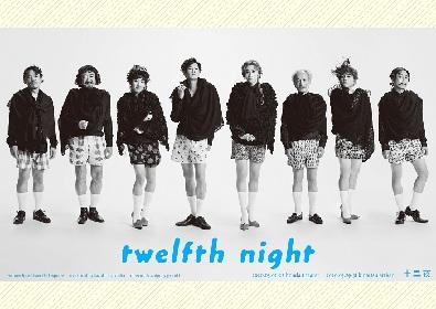 前山剛久からのコメントが到着! 『十二夜』舞台写真付きチケットをイープラス限定で発売
