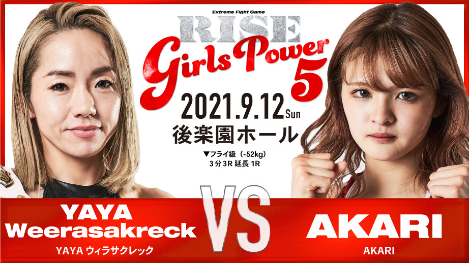YAYAウィラサクレック vs AKARI