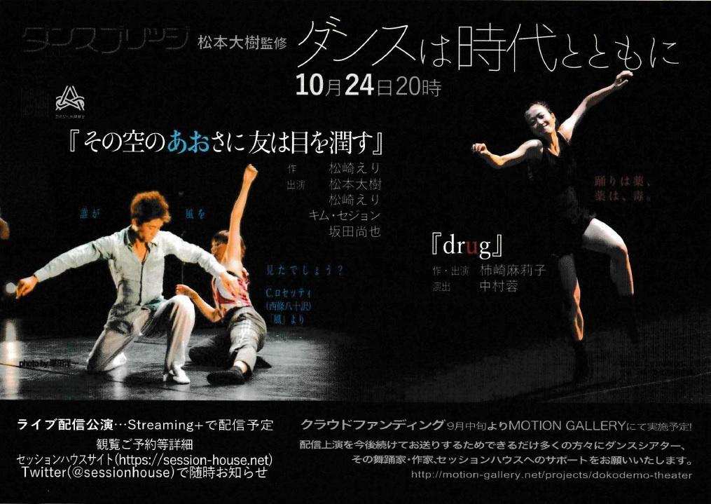 松本大樹監修『ダンスは時代とともに』