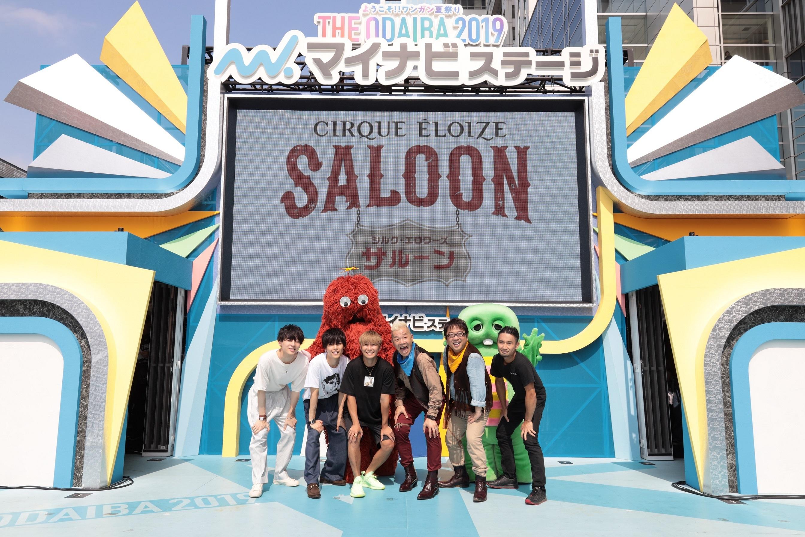 前列左から Da-iCE(⼯藤⼤輝、岩岡徹、⼤野雄⼤)、キャイ〜ン(天野ひろゆき・ウド鈴⽊)、Urawa Arata 後列左から ムック ガチャピン