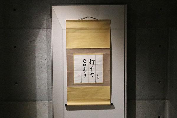 柳宗悦「心偈」より「打テヤ モロ手ヲ」(1950年代)