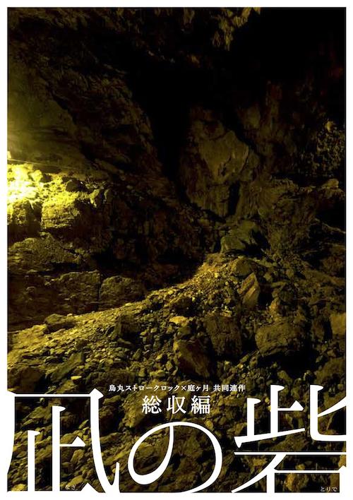 烏丸ストロークロック×庭ヶ月 共同連作『凪の砦 総収編』チラシ表