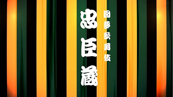 「図夢歌舞伎『忠臣蔵』第一回」(©松竹)