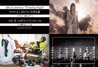 ASCA、ツーマンライブに分島花音、Co shu Nieの出演が決定